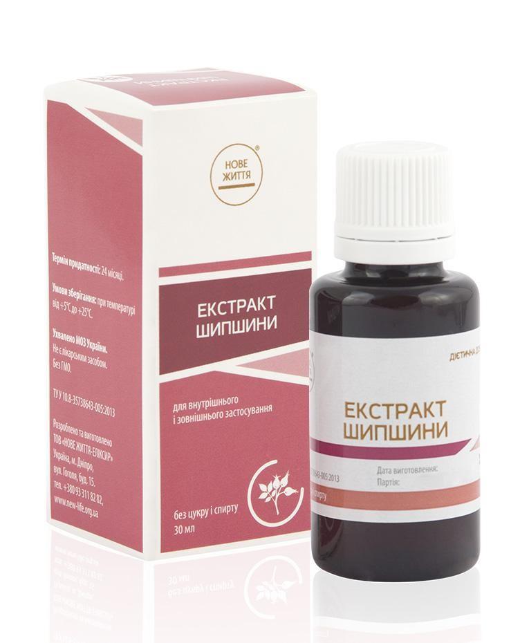 Шиповника экстракт (витамины, для иммунитета)