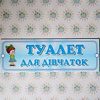 Табличка пластиковая Туалет для девочек