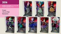 "Кукла ""Monster High"" 2056 на шарнирах 8 вида KHT"