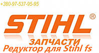 Редуктор для Stihl fs 400, fs 450, fr 450
