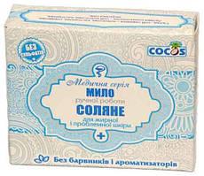 Мыло ручной работы Cocos Соляное Медицинская серия 100 г