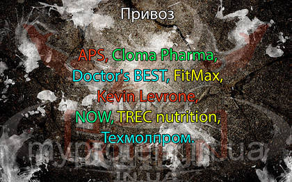 Поступление: APS, Cloma Pharma, Doctor's BEST, FitMax, Kevin Levrone, NOW, TREC nutrition, Техмолпром.