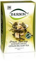 Чай Turson Саусеп 250гр