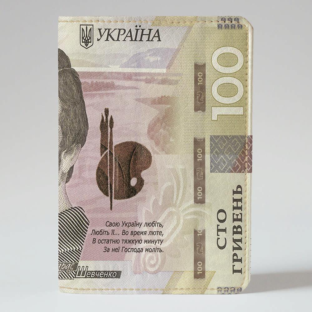Обложка на паспорт v.1.0. Fisher Gifts 351 100 гривен (эко-кожа)