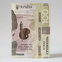 Обложка на паспорт Fisher Gifts 351 100 гривен (эко-кожа)