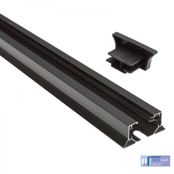 CAB1000 шинопровод для трековых светильников чёрный