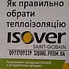 ІЗОВЕР ISOVER Мінеральна вата, скловата 50 ММ. 100 ММ.150 ММ рулонна, плитова