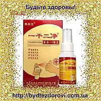 """Оригинал! """"Yiganerjing"""" (Иганержинг) - спрей от псориаза, витилиго, дерматита, грибковых заболеваний (30мг)."""