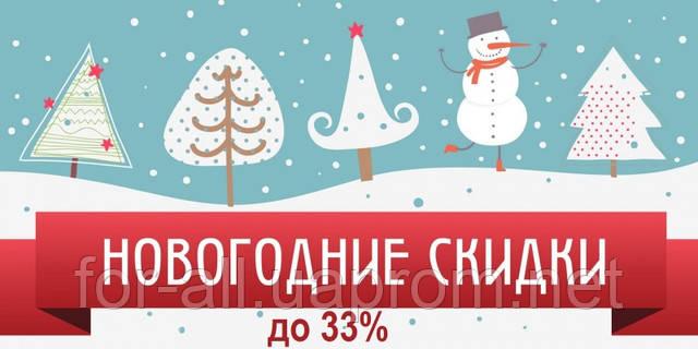 Новогодняя распродажа аксессуаров в Модной покупке
