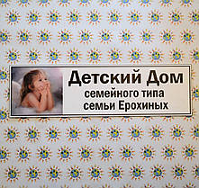 Фасадная вывеска для детского дома
