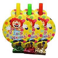 Язычок-гудок Клоун З днем народження 6 шт