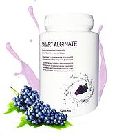 Альгинатная маска интенсивное омоложение Smart Alginate - люкс качество США. С экстрактом винограда