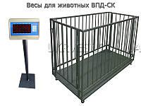 Весы для взвешивания животных ВПД-СК-1020-2