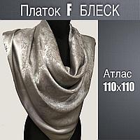 Платок F БЛЕСК, атлас, 110х110, цв. 3
