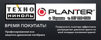 Технониколь дренажная мембрана Плантер