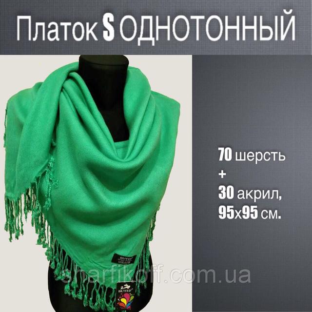 Платок S ОДНОТОННЫЙ, 70шерсть+30акрил, 95х95