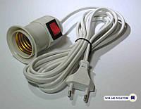 Удлинитель с патроном Е27 и выключателем. 2,5 метра