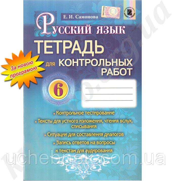 Русский язык Тетрадь для контрольных работ класс новая  Тетрадь для контрольных работ 6 класс новая программа Автор Е