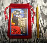 Старинный пасьянс в бордовом бархатном мешочке и восковая свеча 10см, фото 5
