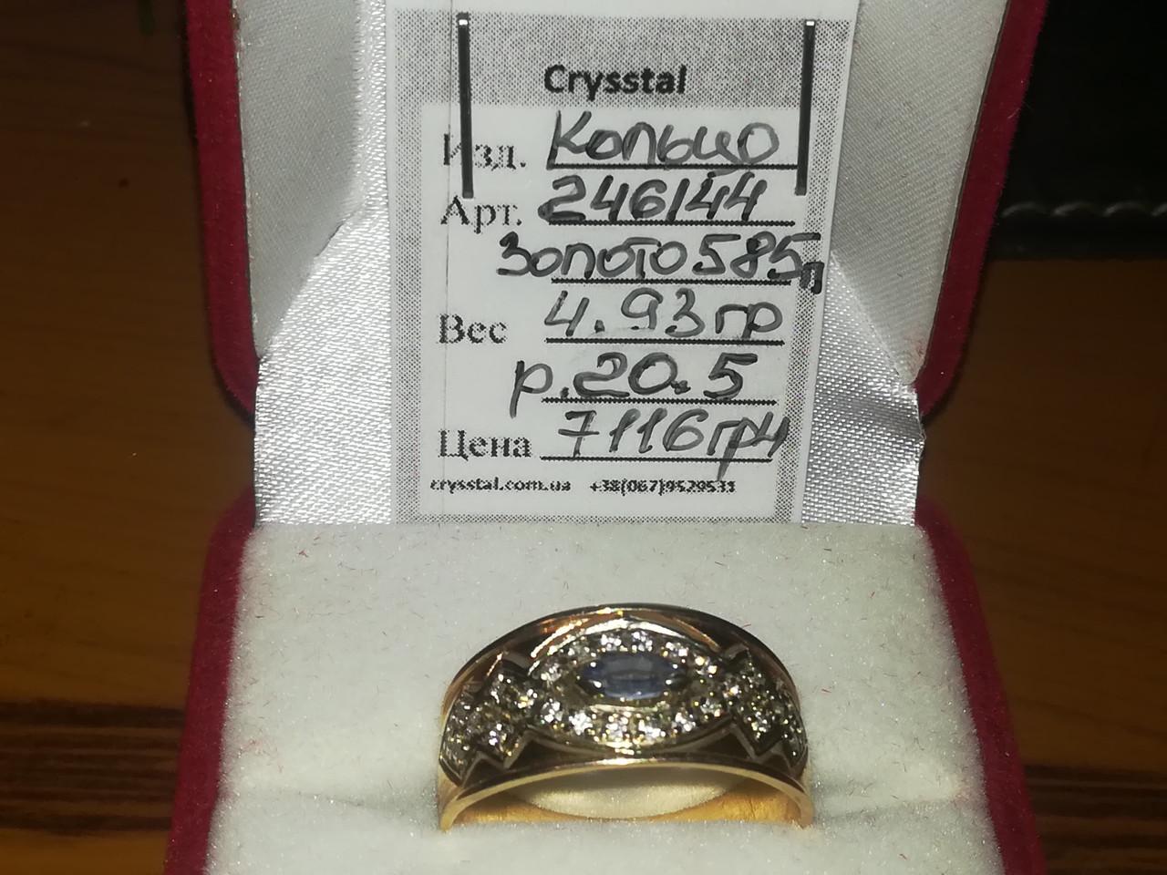 Золотое кольцо  585 проба.Размер 20.5