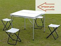Раскладной стол + 4 стула, туристический набор