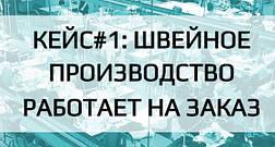 КЕЙС#1: ПОВЫШАЕМ ЭФФЕКТИВНОСТЬ ШВЕЙНОЙ ФАБРИКИ, КОТОРАЯ РАБОТАЕТ НА ЗАКАЗ
