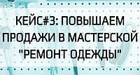 """КЕЙС#3: ПОВЫШАЕМ ПРОДАЖИ В """"РЕМОНТ ОДЕЖДЫ"""""""
