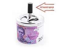 Пепельница (юла) Купюра 200 грн