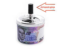 Пепельница (юла) Купюра 500 грн