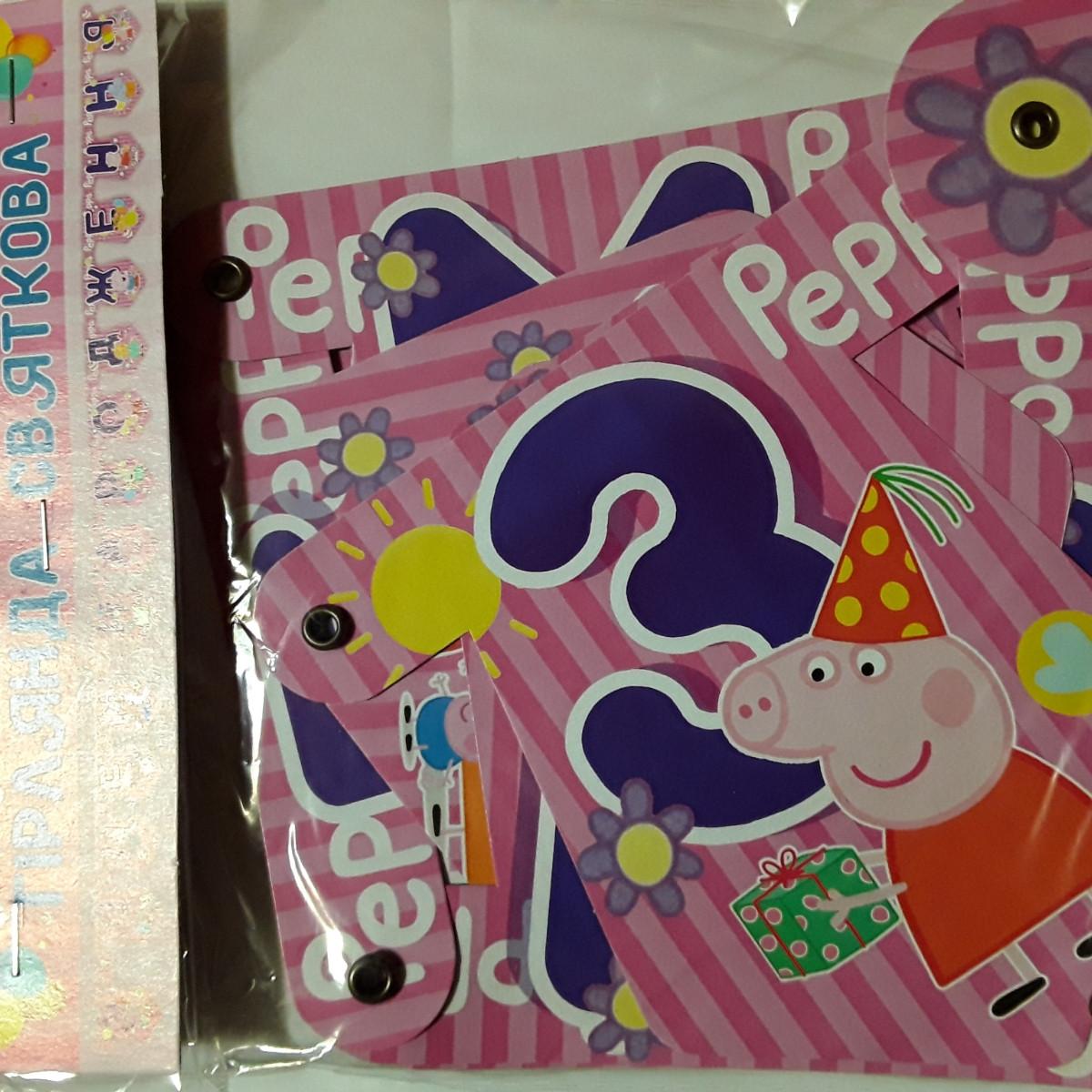 Гирлянда праздничная свинка пеппа з днем народження