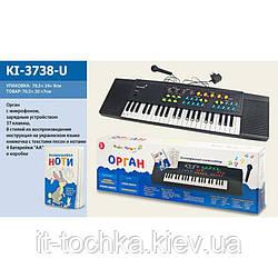 Музыкальный инструмент детское пианино синтезатор ki-3738 с нотами