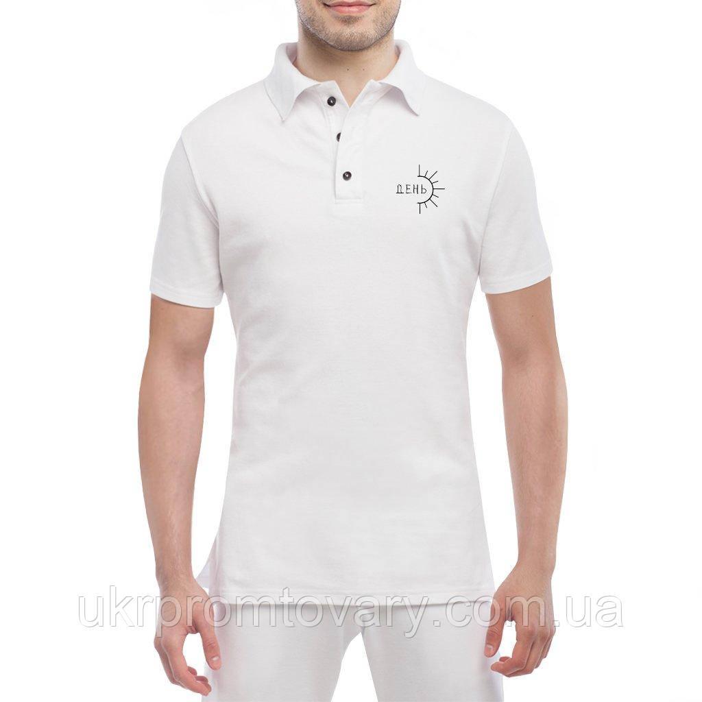 Мужская футболка Поло - День, отличный подарок купить со скидкой, недорого