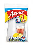 Стакан одноразовый 200мл 5+1шт для холодных и горячих напитков Акция 1/50