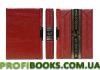 Роберт Грин. 48 законов власти (Robbat rosso)