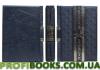 Роберт Грин. 48 законов власти (Robbat Blue)