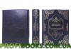 Библия.Ветхий и новый завет (BLU METALLIZZATO)