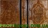 Библия.Ветхий и новый завет (ЛАК СТЕКЛО)