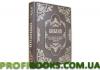Библия.Ветхий и новый завет (MARONE)