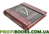 Книга пяти колец. Книга клана об искусстве войны (Marma Rossa)