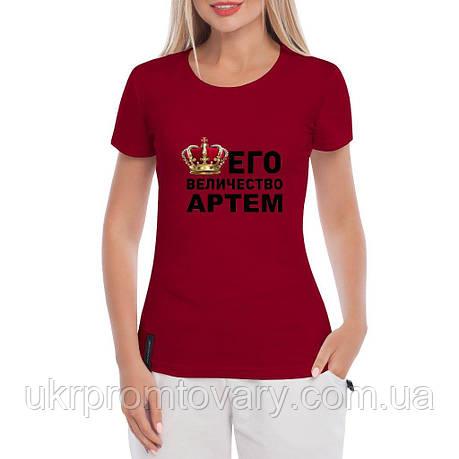 Женская футболка - Его  Величество Артем, отличный подарок купить со скидкой, недорого, фото 2