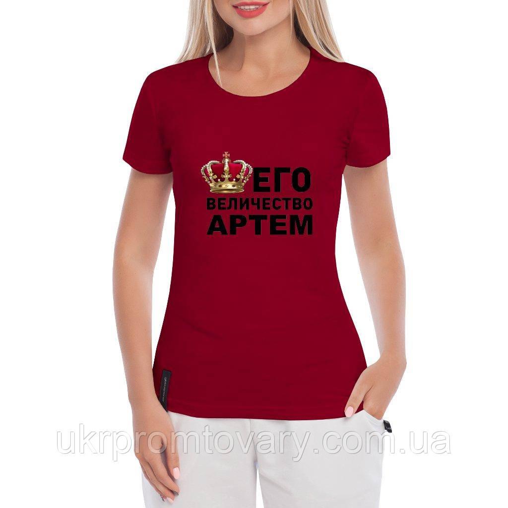 Женская футболка - Его  Величество Артем, отличный подарок купить со скидкой, недорого
