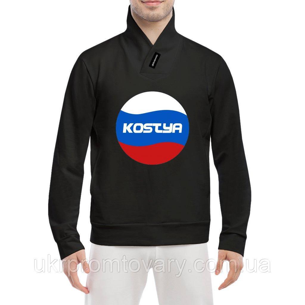 Толстовка - Костя, отличный подарок купить со скидкой, недорого