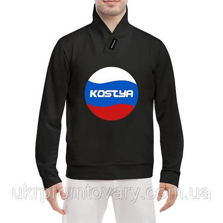 Толстовка - Костя, отличный подарок купить со скидкой, недорого, фото 2