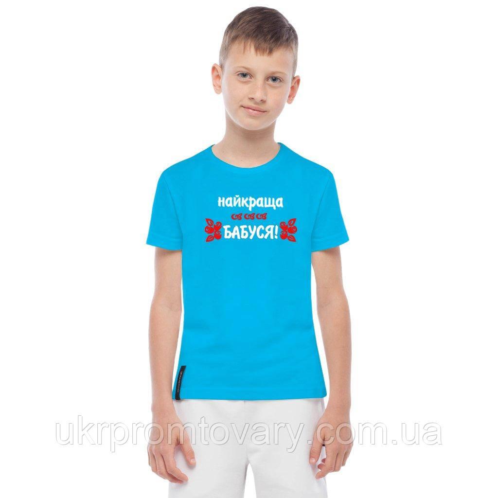 Футболка детская - Найкраща бабушка, отличный подарок купить со скидкой, недорого