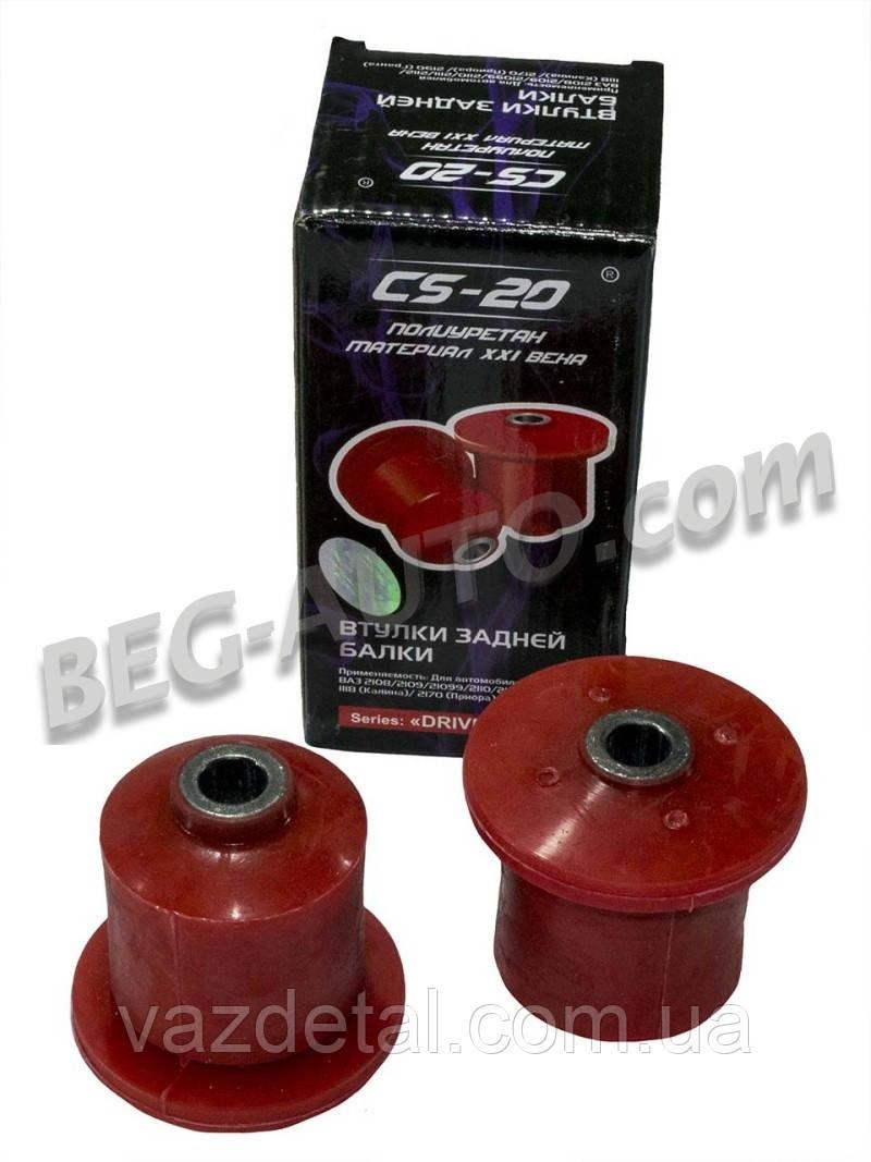 Втулка балки задняя ваз 2108 (CS-20) полиуритан красн. 2шт. в упак.