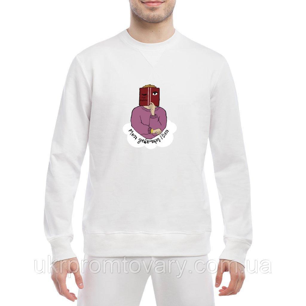 Свитшот мужской - Юля Рома, отличный подарок купить со скидкой, недорого