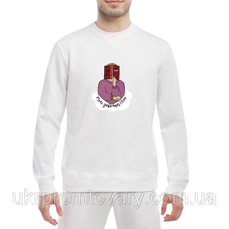 Свитшот мужской - Юля Рома, отличный подарок купить со скидкой, недорого, фото 2