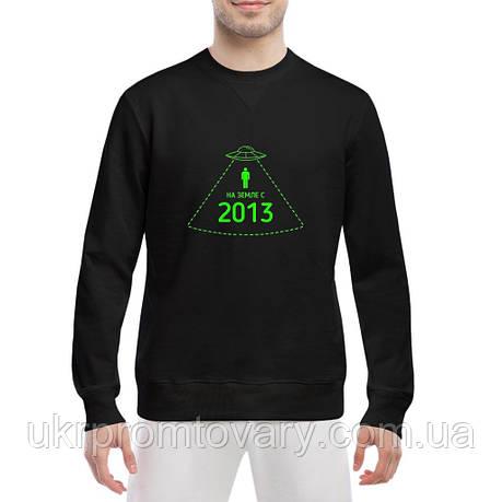 Свитшот мужской - UFO на земле с 2013, отличный подарок купить со скидкой, недорого, фото 2