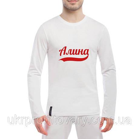 Лонгслив мужской - Алина, отличный подарок купить со скидкой, недорого, фото 2