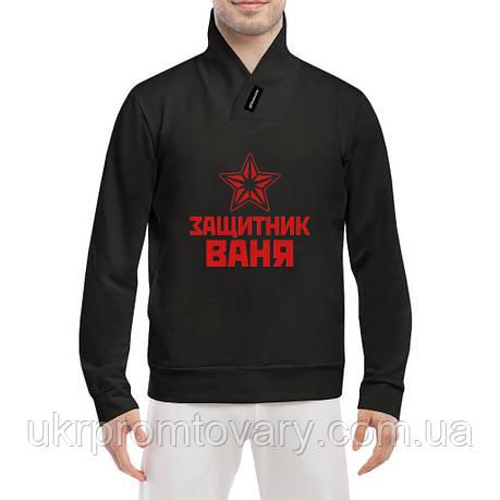 Толстовка - Защитник Ваня, отличный подарок купить со скидкой, недорого, фото 2